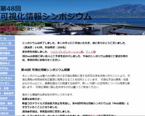 We had presentations at the 48th Symposium of Visualization Society of Japan